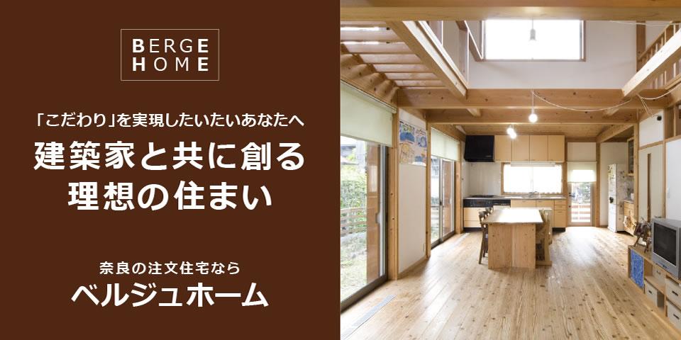 奈良の注文住宅・工務店|奈良県大和郡山市